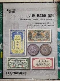 上海华宇2018年秋季拍卖会/ 古钱 机制币 纸钞