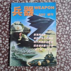 兵器2003增刊
