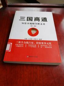 三国商道:知资本规则争胜未来(第二版),