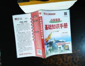 小学英语基础知识手册 【第十次修订】