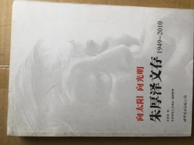 向太阳,向光明 :朱厚泽文存,1949-2010