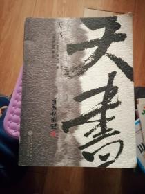 天书【韩美林先生毛笔签名本】