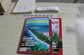 中国国家地理2009 1 2合售