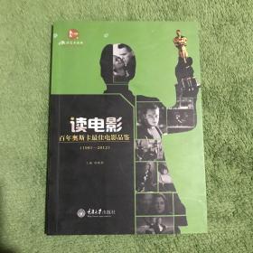 读电影:百年奥斯卡最佳电影品鉴(1991-2012)