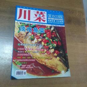 川菜 2007 7 淡水鱼菜