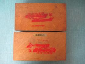 照相字模版 楷体简体1-25、隶书一号1-25 两箱合售