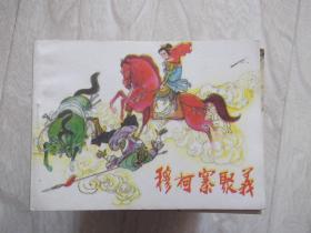 穆桂英挂帅连环画   穆柯寨聚义  品相以图片为准