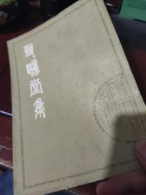 (清人别集丛刊)友鸥堂集【据康熙刻本影印】