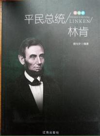 平民总统林肯