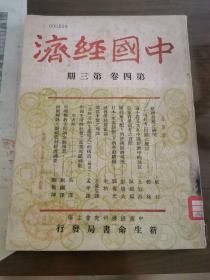 中国经济(第四卷 第三期)