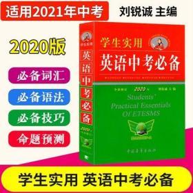 学生实用英语中考必备2020版
