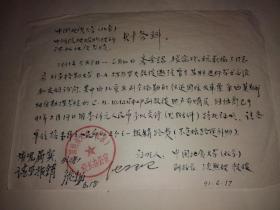 中国地质大学(北京)副校长沈照理信札