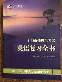 上海市插班生考试 英语复习全书 科兴教育