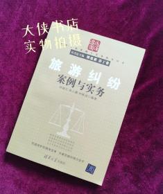 【正版图书现货】旅游纠纷案例与实务(法律专家案例与实务指导丛书)