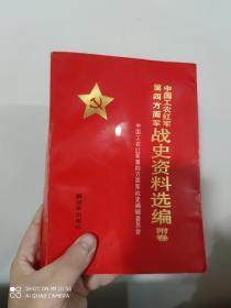 中国工农红军第四方面军战史资料选编附卷