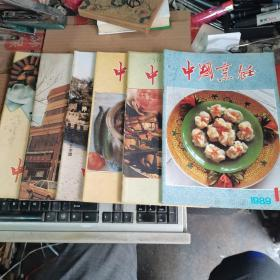 中国烹饪  1989年第1、2、3、4、5、6期(共六本合售,满50元免邮费)