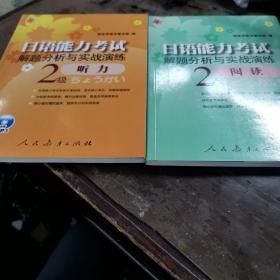 日语能力考试解题分析与实战演练听力:2级