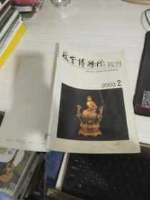 故宫博物院院刊(2003年第2期