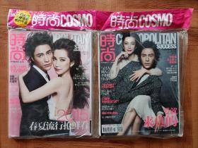 时尚COSMO Cosmopolitan 2015年2月号 陈坤 李冰冰 第3期 总第426期 杂志
