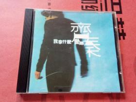 齐秦 我拿什么爱你 专辑CD