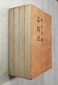 增评补图石头记 (第2 3 4 5册)4册合售