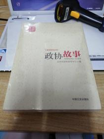 《政协故事/新闻宣传丛书》h5