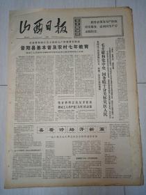 文革报纸山西日报1975年2月6日(4开四版)毛主席和党中央 国务院十分关怀灾区人民。