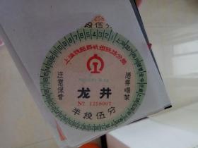 上海铁路局杭州铁路分局龙井5分茶券