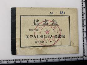 东北 长春一五计划期间老工业企业的见证  国营吉林柴油机厂图书馆 借书证 带毛主席语录