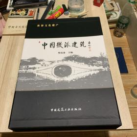 世界文化遗产:中国徽派建筑