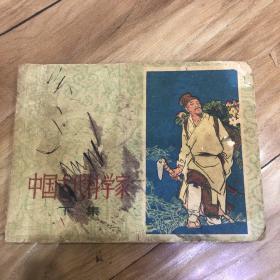 连环画《中国古代科学家(下) 》