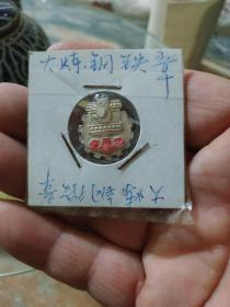 58年大炼钢铁纪念章