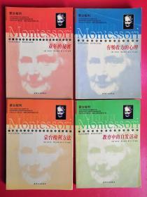 蒙台梭利幼教经典丛书:童年的秘密、有吸收力的心理、蒙台梭利方法、教育中的自发活动(4本)