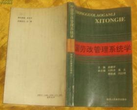 中国劳改管理系统学