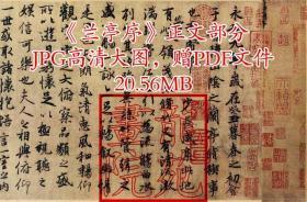 JPG高清电子大图·《兰亭序》(东晋)王羲之/正文部分20.56MB