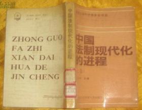 中国法制现代化的进程(上册)【激荡的法制变革浪潮 1840-1949】