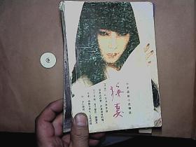 换妻(日本最新小说精选 共收9篇推理小说 ) 陕西人民
