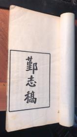 鄞志稿( 目录卷、卷一至卷三,一册。民国四明丛书本,此册载甬上历史人物三十七人列传。70页140面)