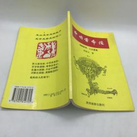 中国黄帝陵:地貌新考·人文景观(作者签名本)