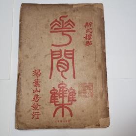 花间集(全一册)  新式标点  扫叶山房发行  民国稀见版本