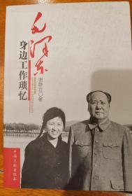 谢静宜 签名书:《毛泽东身边工作琐忆》 签名 签赠 签
