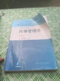 药事管理学第5版               **