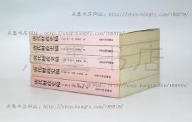 私藏好品《唐代财政史稿》 全五册 李锦绣 著 北京大学出版社一版一印