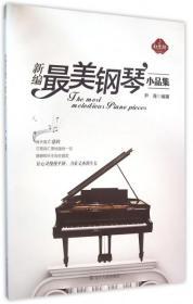 正版 新编最美钢琴小品集编者:尹青9787205085322辽宁人民 书籍