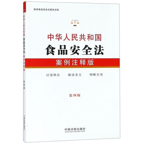 中华人民共和国食品安全法:案例注释版(第4版)