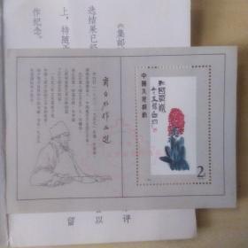 齐白石最佳邮票评选纪念(带折)