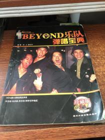 Beyond乐队弹唱全集:白金珍藏版