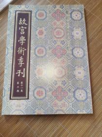 故宫学术季刊(第十一卷 第3期)