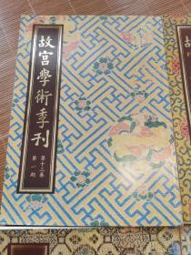 故宫学术季刊(第十三卷 第1-4期)4本