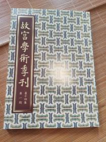 故宫学术季刊(第十四卷 第1期)